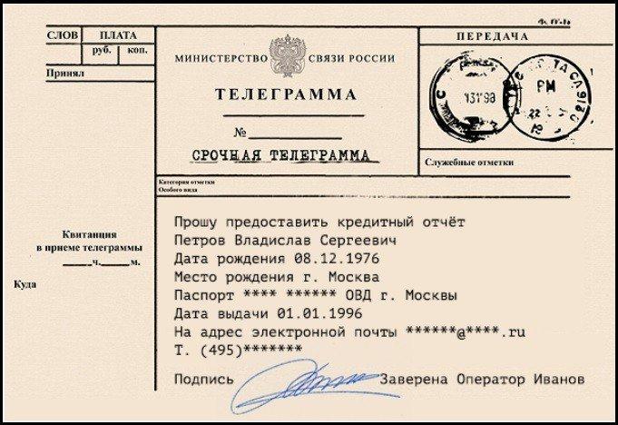 телеграмма с запросом в БКИ