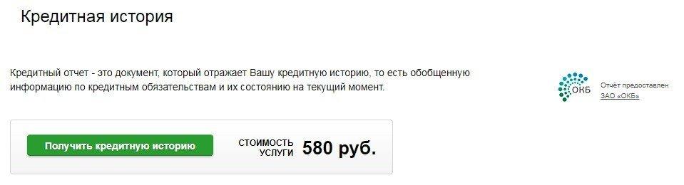 кредитная история сбербанк 580 рублей