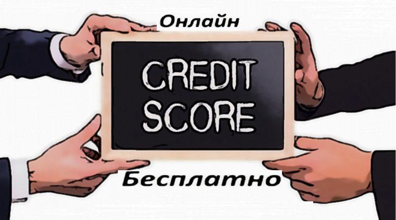 кредитный скоринг онлайн и бесплатно