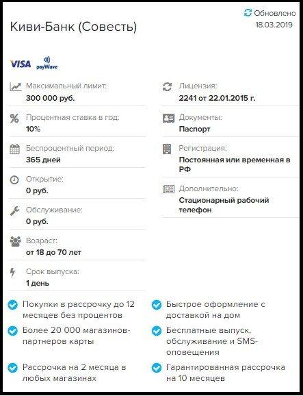 Киви-банк