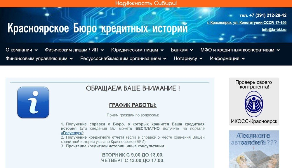 Красноярск взять кредит с плохой кредитной историей куда грамотно инвестировать