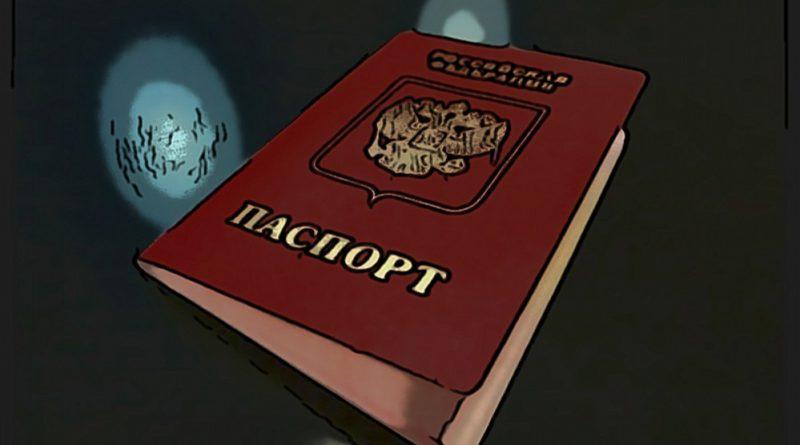 Паспорт и кредитная история