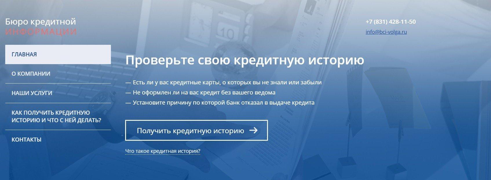 бюро кредитной информации
