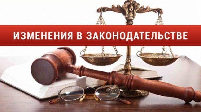 изменения в законе о КИ
