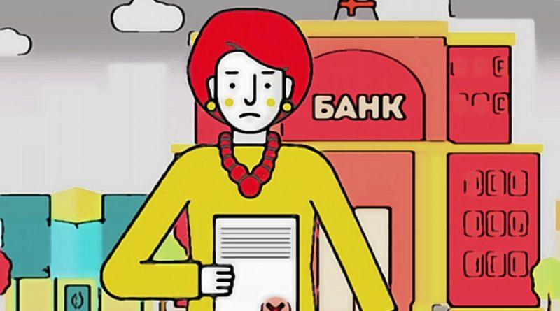 узнать кредитную историю в банке бесплатно