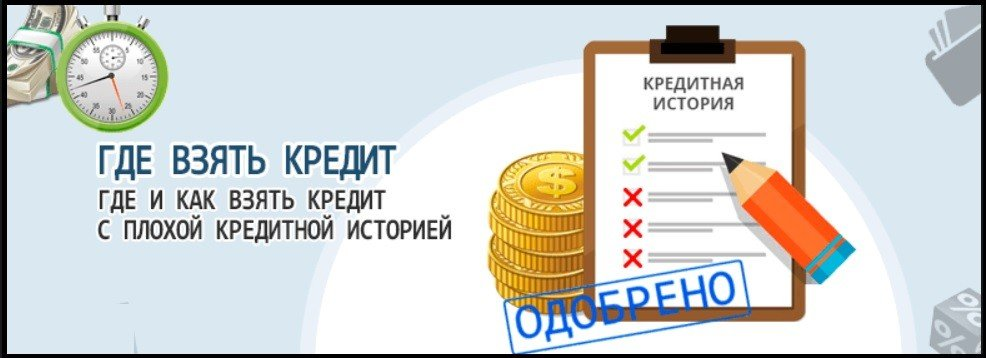 кредит в Омске